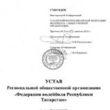 Устав Федерации